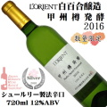 白百合醸造 ロリアン 甲州樽発酵 2016 720ml 数量限定1283本製造