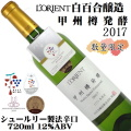 白百合醸造 ロリアン 甲州樽発酵 2017 720ml 数量限定1771本製造