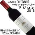 白百合醸造 ロリアン セラ―マスター アジロン 2018 720ml 甘口赤ワイン