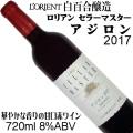 白百合醸造 ロリアン セラ―マスター アジロン 2017 720ml 甘口赤ワイン