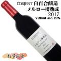 白百合醸造 ロリアン メルロー樽熟成 2017 720ml[日本ワイン]