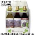 白百合醸造 ミニボトル 3本セット ワイン白・赤・ぶどう果汁赤 180ml