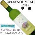 白百合醸造 ロリアン 新酒 甲州 2018 720ml 山梨ヌーボー