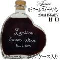 ルミエール スイートワイン 200ml ハート型ボトル