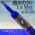 La Mer ラ・メール 白 500ml【白百合醸造】