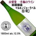 岩崎醸造 マルホンジョーラベル 白 1800ml(一升瓶)