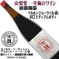 岩崎醸造 マルホンジョーラベル 赤 1800ml(一升瓶)