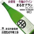 まるき葡萄酒 まるきブラン 1800ml(一升瓶詰) やや辛口