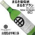 まるき葡萄酒 まるきブラン 720ml やや辛口