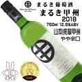 まるき葡萄酒 まるき 甲州 2018 750ml やや辛口 日本ワイン