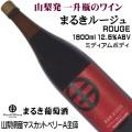 まるき葡萄酒 まるきルージュ 1800ml(一升瓶)