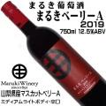 まるき葡萄酒 まるきベーリーA 2019 750ml