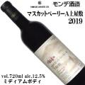 モンデ酒造 マスカットベーリーA上屋敷 2019 720ml