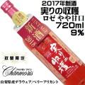 盛田甲州ワイナリー シャンモリ 実りの収穫 2018 ロゼやや甘口 デラウェア/ベリーアリカント 720ml