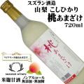 スズラン酒造 山梨こしひかり 桃あまざけ 720ml [甘酒][無添加]