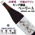 モンデ酒造 ベーリーA 1800ml 山梨県産ベーリーA100%[日本ワイン][一升瓶ワイン]