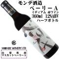 モンデ酒造 ベーリーA ハーフボトル(360ml)