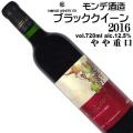 モンデ酒造 ブラッククィーン 720ml 2016