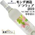 モンデ酒造 デラウェア 2019 720ml やや甘口 新酒ワイン