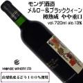 モンデ酒造 メルロー&ブラッククィーン 720ml 樽熟成
