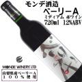 モンデ酒造 ベーリーA 720ml 山梨県産マスカットベーリーA種100%