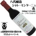 八代醸造 シャトーモンターニュ(赤) マスカットベーリーA ハーフボトル(360ml)