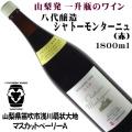 八代醸造 シャトーモンターニュ(赤) マスカットベーリーA 一升瓶(1800ml)