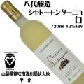 八代醸造 シャトーモンターニュ(白) 甲州 720ml