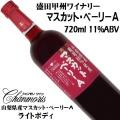 盛田甲州ワイナリー 山梨県産葡萄100%使用 マスカット・ベーリーA  720ml
