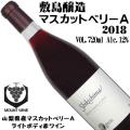 敷島醸造 マウントワイン マスカットベリーA 2018 720ml