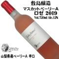 敷島醸造 マウントワイン マスカットベリーAロゼ 2019 720ml