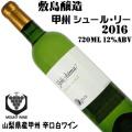 敷島醸造 マウントワイン 甲州 シュール・リー 2016 辛口 720ml