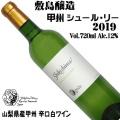 敷島醸造 マウントワイン 甲州 シュール・リー 2019 辛口 720ml