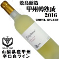 敷島醸造 マウントワイン 甲州樽熟成 2016 720ml