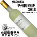 敷島醸造 マウントワイン 甲州樽熟成 2018 720ml