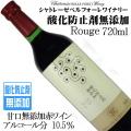 シャトレーゼベルフォーレワイナリー 酸化防止剤無添加ワイン赤 720ml
