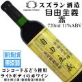 スズラン酒造 無添加ワイン 自由主義(赤) 720ml