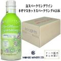 モンデ酒造 スリム缶ワイン ネオマスカット スパークリング 290ml×24 ケース販売