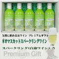 モンデ酒造 スリム缶ワイン ネオマスカット スパークリング 290ml×5 缶ワインギフト