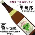 八代醸造 ニュー甲州路 白 一升瓶(1800ml)