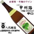 八代醸造 ニュー甲州路 白 辛口 一升瓶(1800ml)