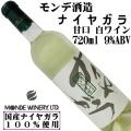 モンデ酒造 ナイヤガラ 720ml