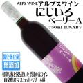 アルプスワイン にじいろ ベーリーA 750ml 酸化防止剤無添加ワイン