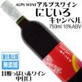 アルプスワイン にじいろ キャンベル 750ml 酸化防止剤無添加ワイン