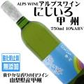 アルプスワイン にじいろ 甲州 750ml 酸化防止剤無添加ワイン