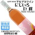 アルプスワイン にじいろ 巨峰 750ml 酸化防止剤無添加ワイン(2020年新酒ワイン)