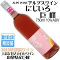 アルプスワイン にじいろ 巨峰 750ml 酸化防止剤無添加ワイン 2018年収穫新酒ワイン
