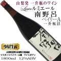 ルミエール 南野呂マスカットベイリーA 2018 1800ml(一升瓶)