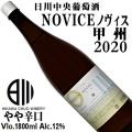 日川中央葡萄酒 リエゾンワイン NOVICE(ノヴィス) 甲州 2020 1800ml一升瓶詰