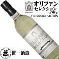 笹一酒造 オリファン セレクション ブラン 720ml